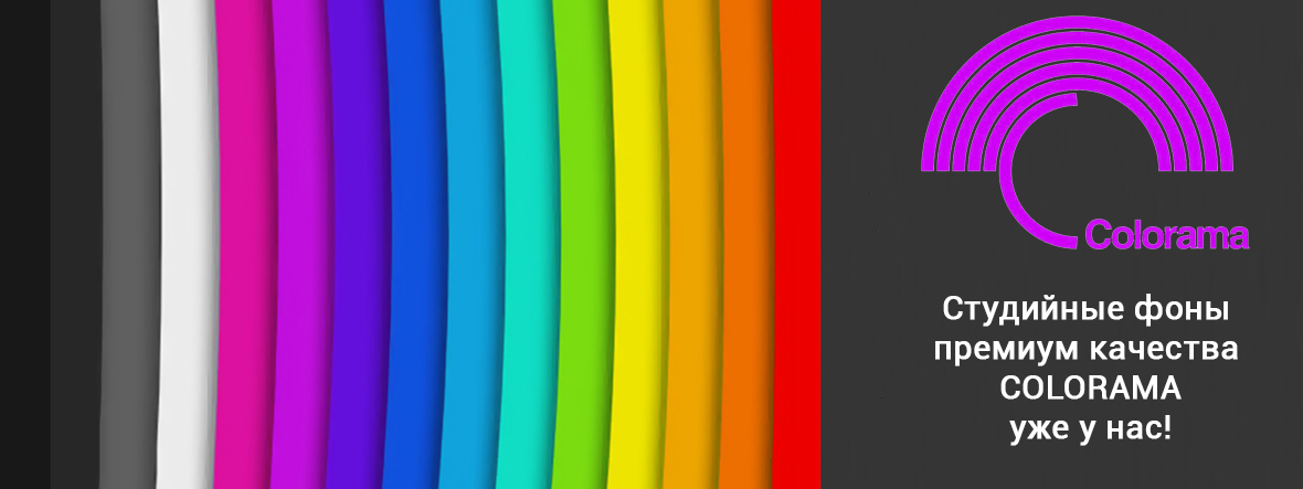 Студийный бумажный фон 2,72*11m Colorama