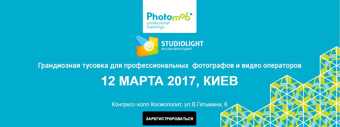 Photomob 2017