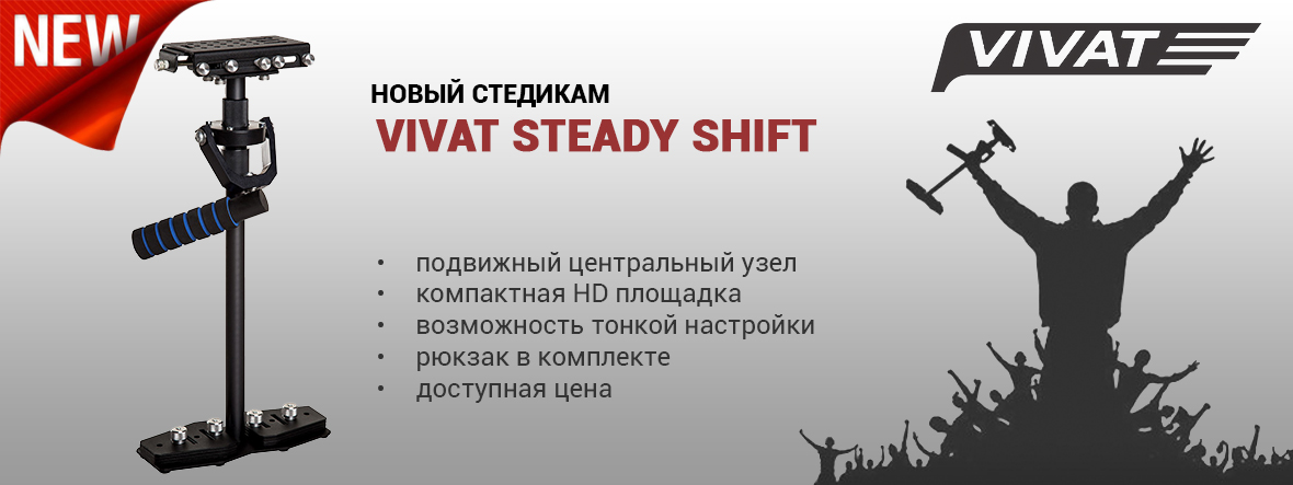Стедикам Vivat Steady Shift